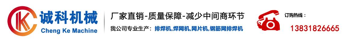 安平县诚科丝网设备有限公司